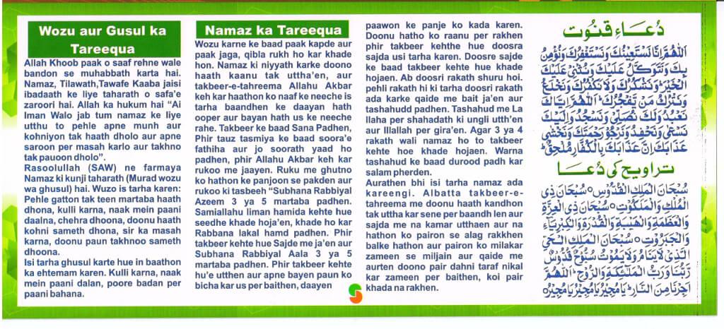 RamadhanCard2