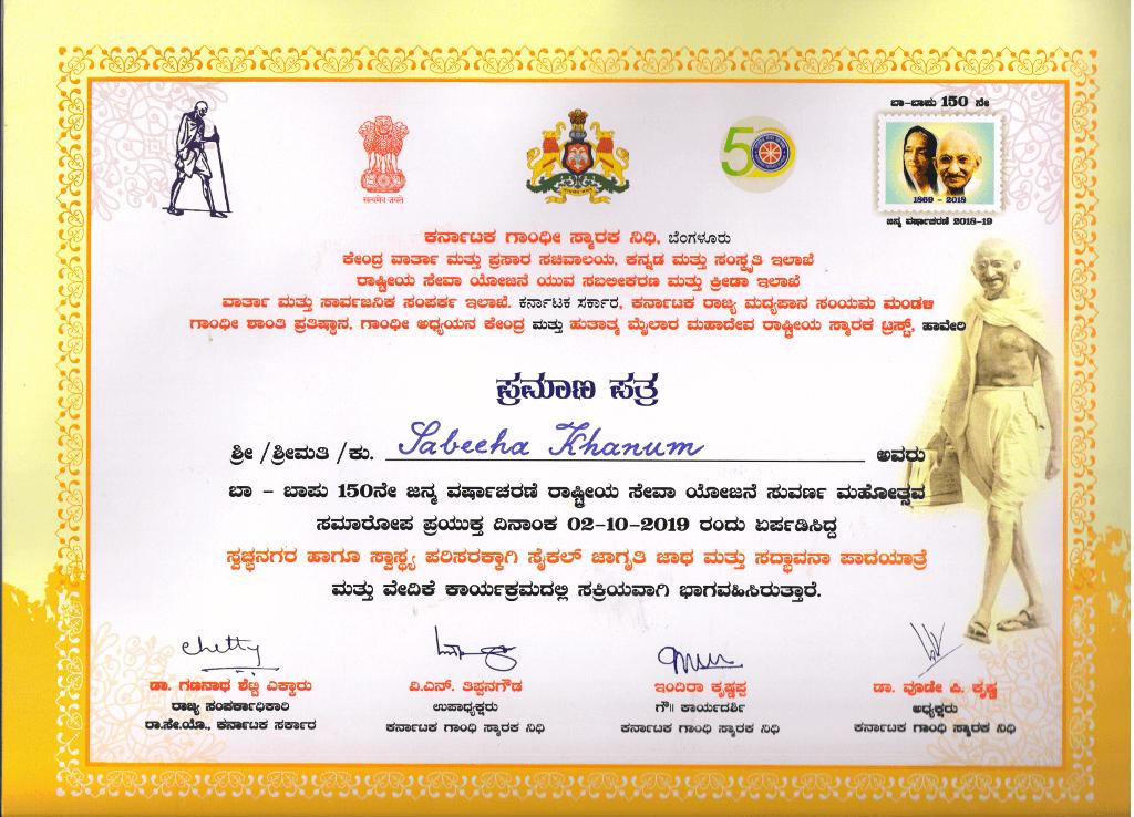 Gandhi-jayanti-certificate1